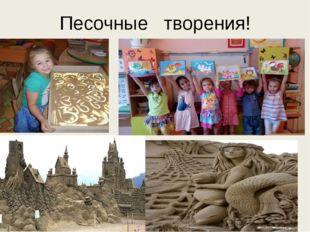 Песочные творения!