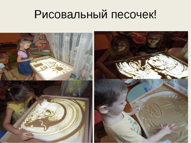 Рисовальный песочек!