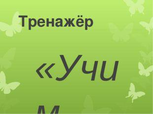 ДУМАЙ ЕЩЁ!