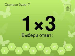Сколько будет? 2×3 Выбери ответ: 27 30 24 21 18 15 12 9 6 3