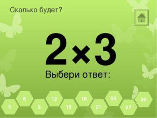 Сколько будет? 3×3 Выбери ответ: 27 30 24 21 18 15 12 9 6 3