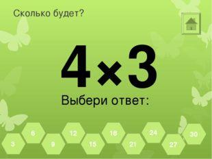Сколько будет? 5×3 Выбери ответ: 27 30 24 21 18 15 12 9 6 3