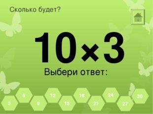 Сколько будет? 2×4 Выбери ответ: 36 40 32 28 24 20 16 12 8 4