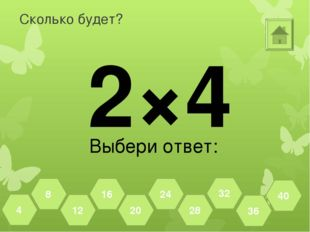 Сколько будет? 4×4 Выбери ответ: 36 40 32 28 24 20 16 12 8 4