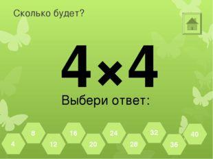 Сколько будет? 6×4 Выбери ответ: 36 40 32 28 24 20 16 12 8 4