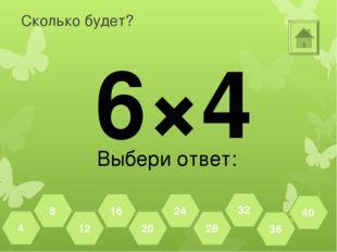 Сколько будет? 8×4 Выбери ответ: 36 40 32 28 24 20 16 12 8 4