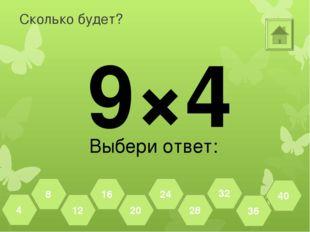 Сколько будет? 2×5 Выбери ответ: 45 50 40 35 30 25 20 15 10 5