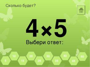 Сколько будет? 7×5 Выбери ответ: 45 50 40 35 30 25 20 15 10 5
