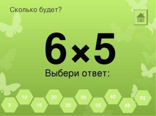 Сколько будет? 9×5 Выбери ответ: 45 50 40 35 30 25 20 15 10 5