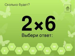Сколько будет? 6×6 Выбери ответ: 54 60 48 42 36 30 24 18 12 6