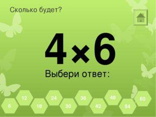 Сколько будет? 8×6 Выбери ответ: 54 60 48 42 36 30 24 18 12 6