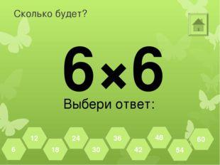 Сколько будет? 10×6 Выбери ответ: 54 60 48 42 36 30 24 18 12 6