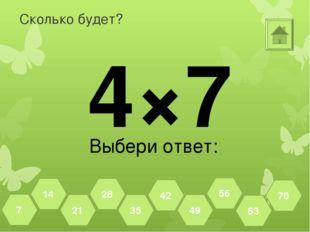 Сколько будет? 9×7 Выбери ответ: 63 70 56 49 42 35 28 21 14 7