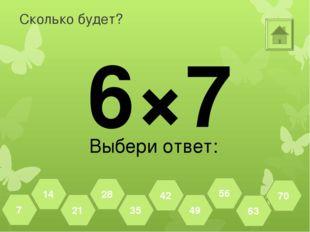 Сколько будет? 2×8 Выбери ответ: 72 80 64 56 48 40 32 24 16 8