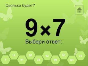 Сколько будет? 5×8 Выбери ответ: 72 80 64 56 48 40 32 24 16 8