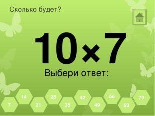 Сколько будет? 6×8 Выбери ответ: 72 80 64 56 48 40 32 24 16 8