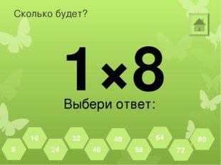 Сколько будет? 7×8 Выбери ответ: 72 80 64 56 48 40 32 24 16 8