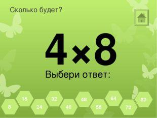 Сколько будет? 10×8 Выбери ответ: 72 80 64 56 48 40 32 24 16 8