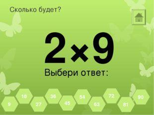 Сколько будет? 9×9 Выбери ответ: 81 90 72 63 54 45 36 27 18 9