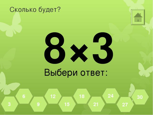 Сколько будет? 9×3 Выбери ответ: 27 30 24 21 18 15 12 9 6 3