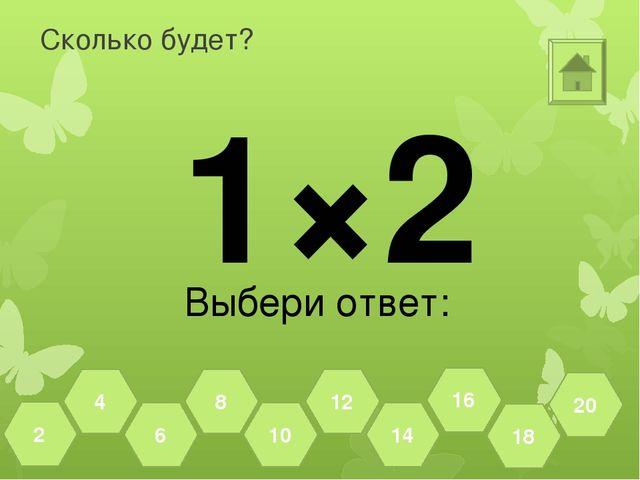Сколько будет? 1×6 Выбери ответ: 54 60 48 42 36 30 24 18 12 6
