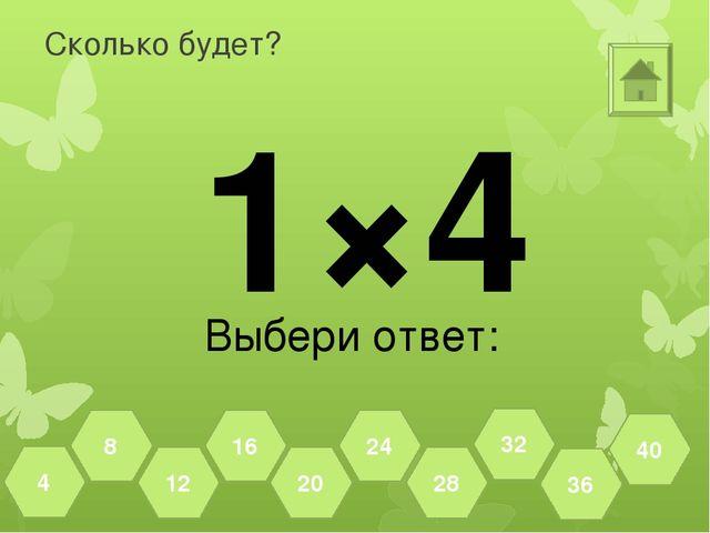 Сколько будет? 3×4 Выбери ответ: 36 40 32 28 24 20 16 12 8 4