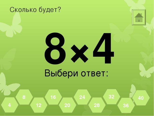 Сколько будет? 10×4 Выбери ответ: 36 40 32 28 24 20 16 12 8 4