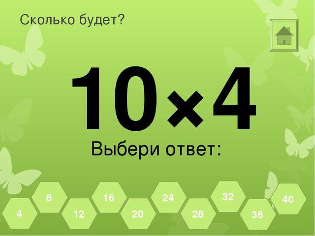 Сколько будет? 3×5 Выбери ответ: 45 50 40 35 30 25 20 15 10 5