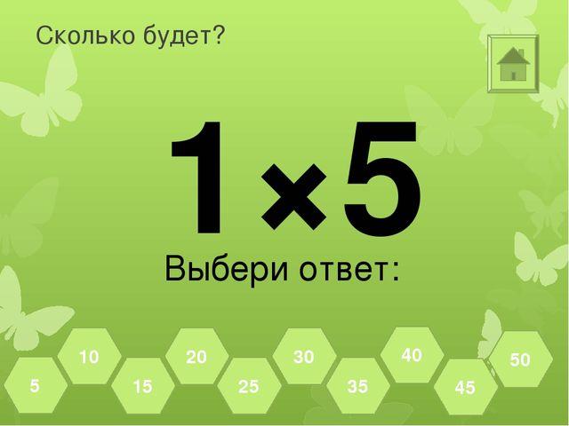 Сколько будет? 4×5 Выбери ответ: 45 50 40 35 30 25 20 15 10 5