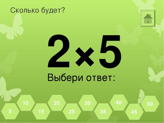 Сколько будет? 5×5 Выбери ответ: 45 50 40 35 30 25 20 15 10 5