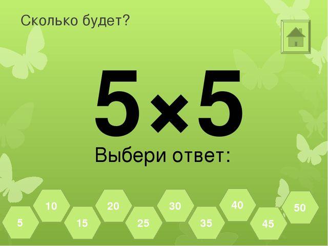 Сколько будет? 8×5 Выбери ответ: 45 50 40 35 30 25 20 15 10 5