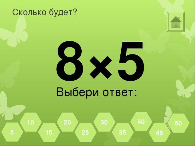 Сколько будет? 2×6 Выбери ответ: 54 60 48 42 36 30 24 18 12 6