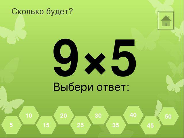 Сколько будет? 3×6 Выбери ответ: 54 60 48 42 36 30 24 18 12 6
