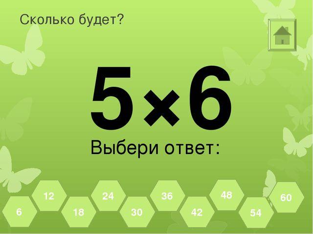 Сколько будет? 9×6 Выбери ответ: 54 60 48 42 36 30 24 18 12 6
