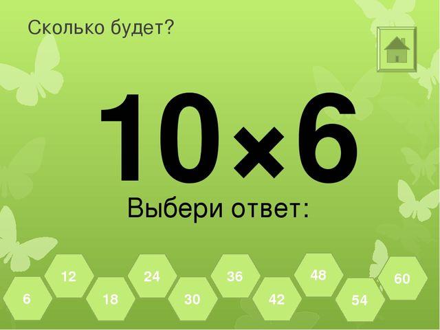Сколько будет? 5×7 Выбери ответ: 63 70 56 49 42 35 28 21 14 7