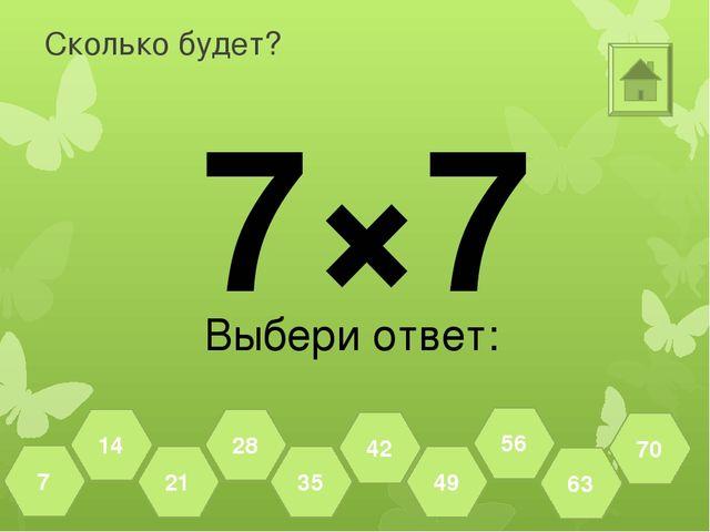 Сколько будет? 3×8 Выбери ответ: 72 80 64 56 48 40 32 24 16 8