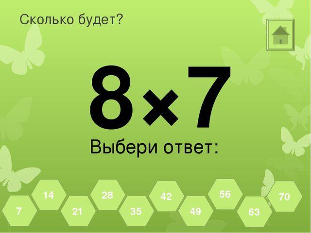 Сколько будет? 4×8 Выбери ответ: 72 80 64 56 48 40 32 24 16 8