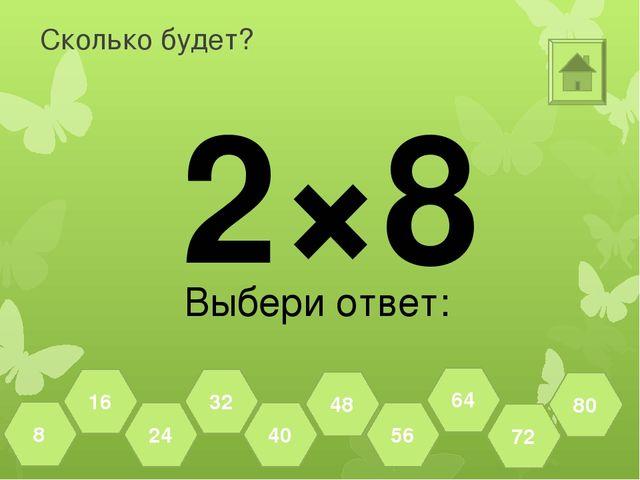 Сколько будет? 8×8 Выбери ответ: 72 80 64 56 48 40 32 24 16 8