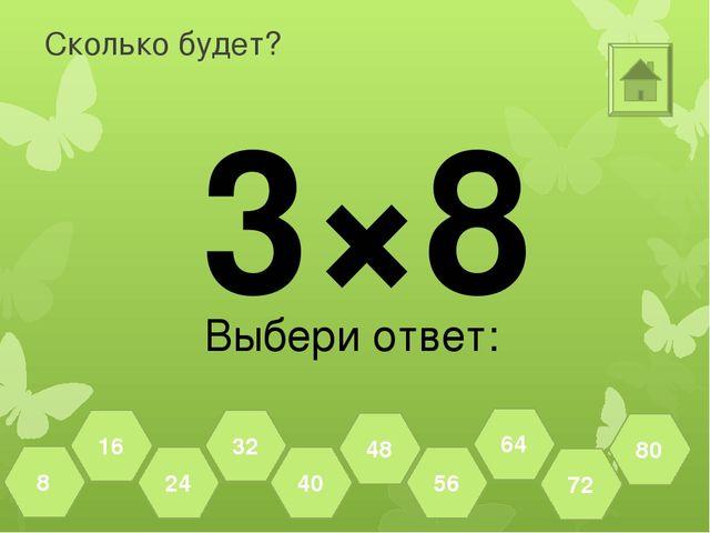 Сколько будет? 9×8 Выбери ответ: 72 80 64 56 48 40 32 24 16 8