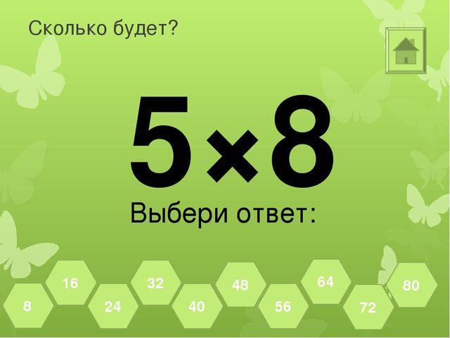 Сколько будет? 2×9 Выбери ответ: 81 90 72 63 54 45 36 27 18 9