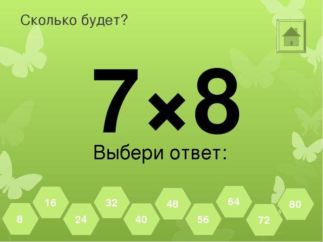 Сколько будет? 4×9 Выбери ответ: 81 90 72 63 54 45 36 27 18 9