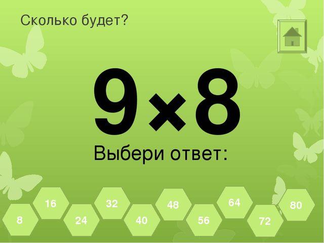 Сколько будет? 6×9 Выбери ответ: 81 90 72 63 54 45 36 27 18 9