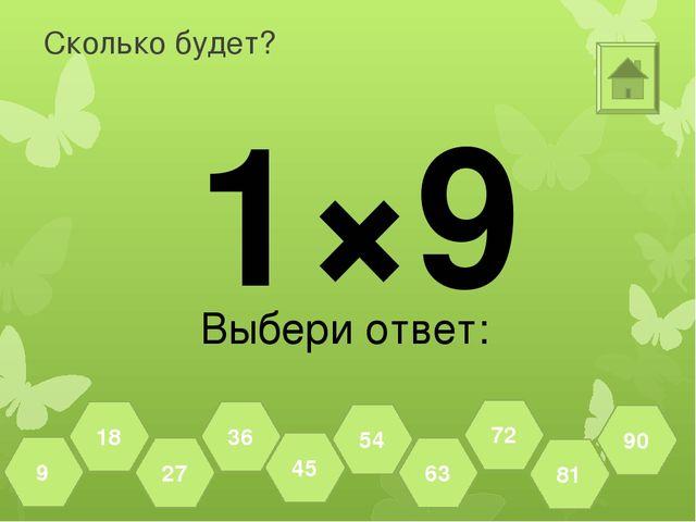Сколько будет? 8×9 Выбери ответ: 81 90 72 63 54 45 36 27 18 9