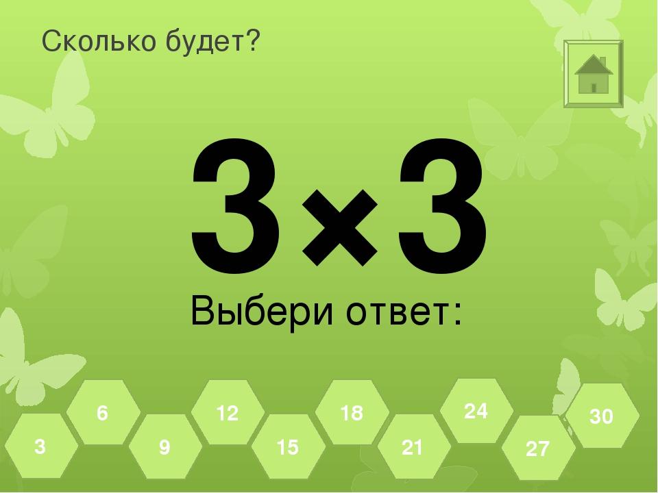 Сколько будет? 4×3 Выбери ответ: 27 30 24 21 18 15 12 9 6 3