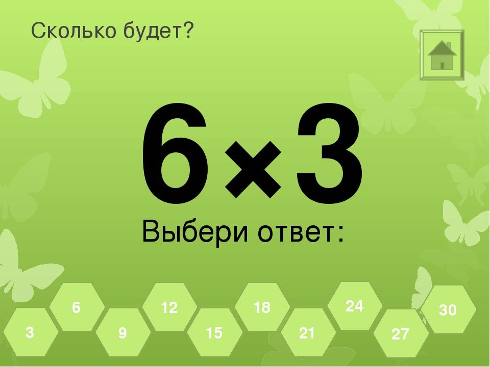 Сколько будет? 7×3 Выбери ответ: 27 30 24 21 18 15 12 9 6 3
