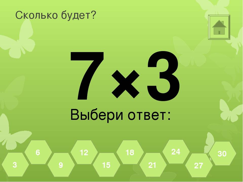 Сколько будет? 8×3 Выбери ответ: 27 30 24 21 18 15 12 9 6 3