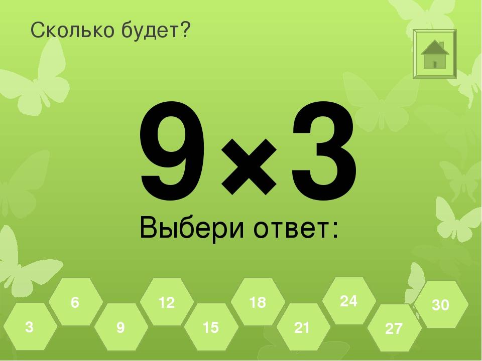 Сколько будет? 10×3 Выбери ответ: 27 30 24 21 18 15 12 9 6 3
