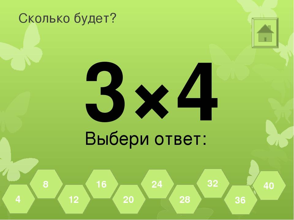 Сколько будет? 5×4 Выбери ответ: 36 40 32 28 24 20 16 12 8 4