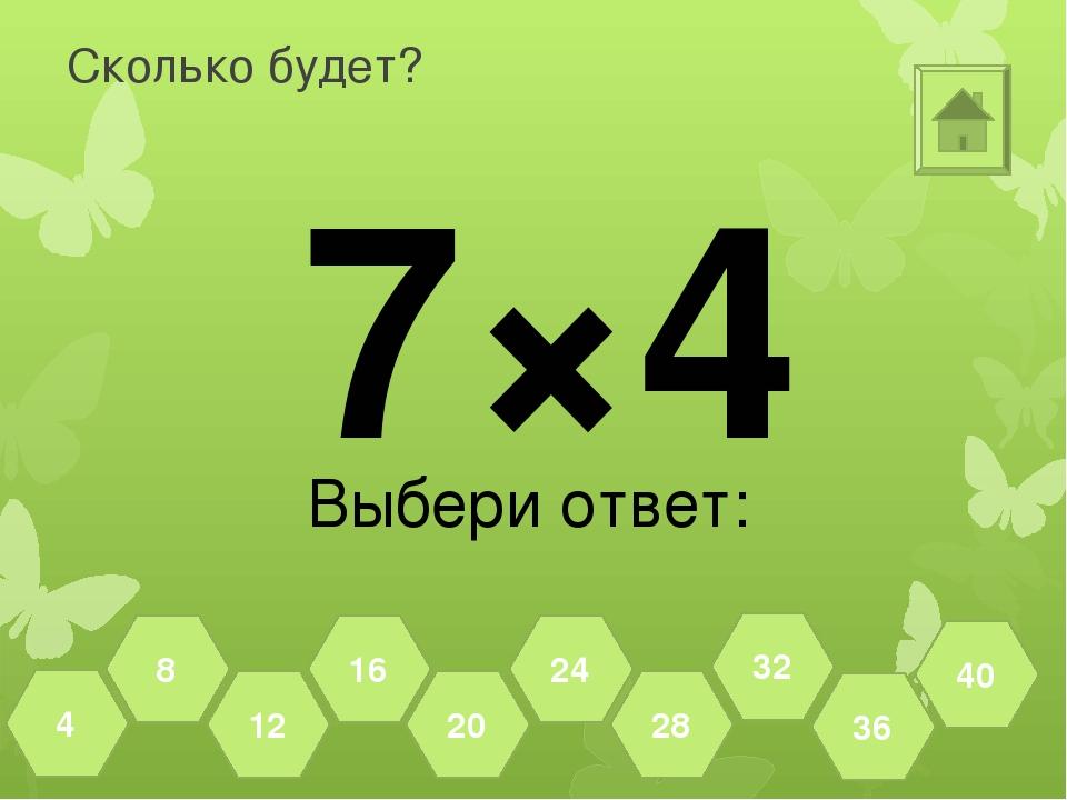 Сколько будет? 9×4 Выбери ответ: 36 40 32 28 24 20 16 12 8 4