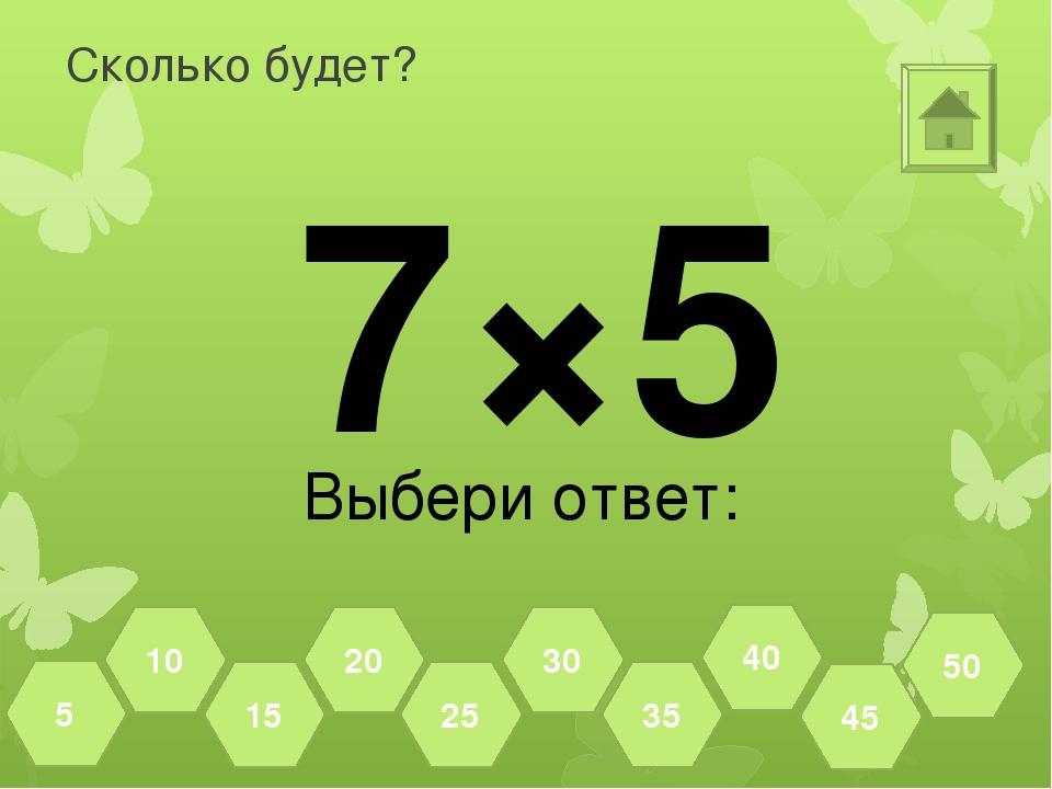 Сколько будет? 10×5 Выбери ответ: 45 50 40 35 30 25 20 15 10 5